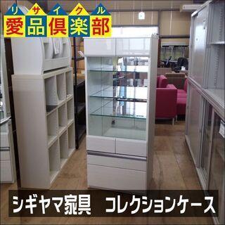 【愛品倶楽部柏店】 シギヤマ家具工業 コレクションケース 引出、...