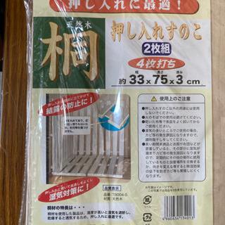 No.251 新品すのこ(決まりました)
