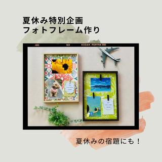 夏休み特別企画 フォトフレーム作り  paypayキャンペーン対象店舗