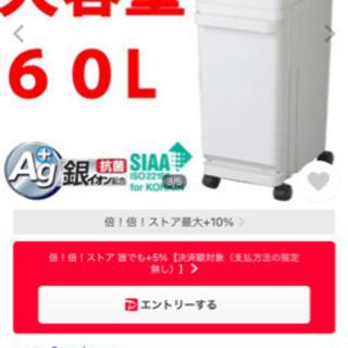 ゴミ箱 ダストボックス 2段 60L