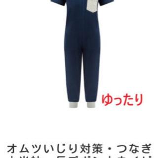 【ネット決済】ひよこ屋、福祉用品のロンパースパジャマ130サイズ