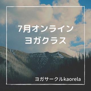 【7月オンラインヨガクラス】薬剤師によるヨガクラス