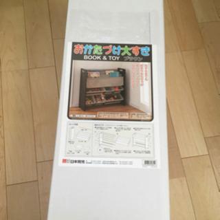 未使用!!定価7000円!おもちゃラック 絵本ラック 絵本棚