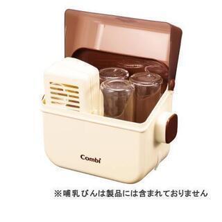 【ネット決済】コンビ 除菌じょーず 哺乳瓶 消毒