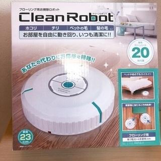 (新品・未使用)フローリング用お掃除ロボット