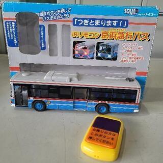 【ネット決済】0625026 リモコン 京浜急行バス