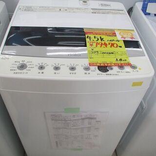 ID:G970209 ハイアール 全自動洗濯機4.5k