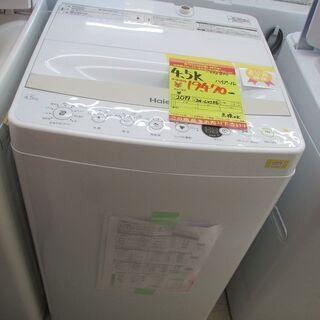 ID:G972877 ハイアール 全自動洗濯機4.5k
