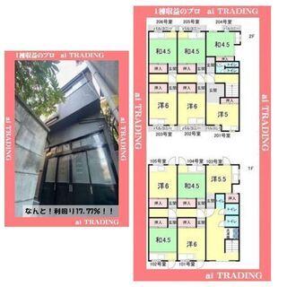 尼崎市◆1棟アパート◆表面利回り『なんと! 22% 』◆高利回り...