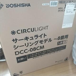 ドウシシャ サーキュライト 8畳用 DCC-08CM