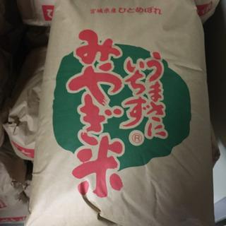 【ネット決済】お米 ひとめぼれ令和2年 宮城県大和町産 30キロ玄米
