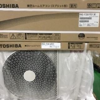 東芝エアコン10〜12畳用2.8k 2020年度