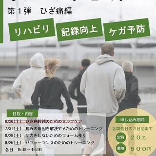第2回TWIST オンラインランニングセミナー【故障しがちなラン...