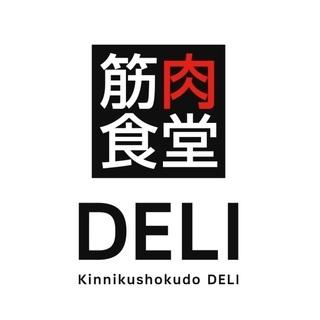 筋肉食堂DELI お弁当工場の商品開発&製造責任者を募集いたします
