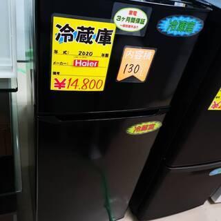 冷蔵庫 130L 2020年製