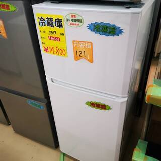 新品未使用冷蔵庫 121L