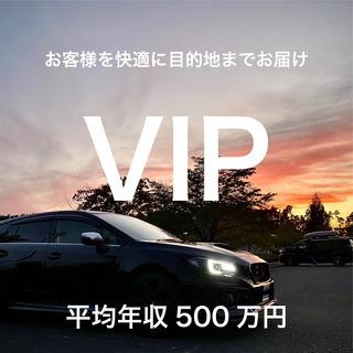 【高級車VIP向けドライバー】平均年収400〜500万円/待機時...