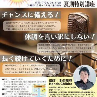 声優のための身体作り夏期特別講座【東東京声優塾】