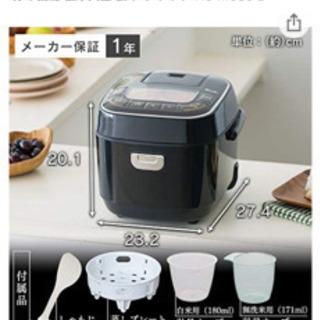 炊飯器 アイリスオーヤマ