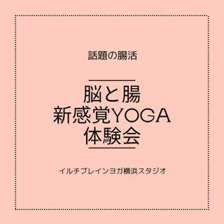 腸と脳 新感覚Yoga体験会