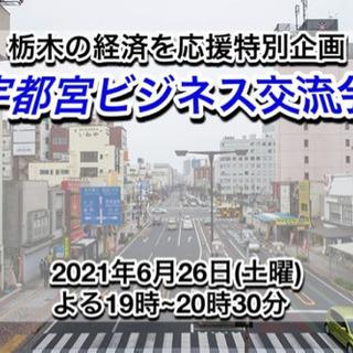 当日申込18時まで!6/26(土)栃木を応援!皆で頑張ろう宇都宮...