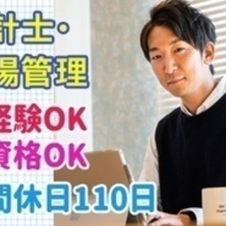 【マイカー通勤可】未経験OKの現場管理/急募/年間休日110日以...