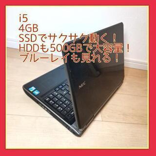 【ネット決済・配送可】【高性能】i5サクサク/SSD/ノートパソ...