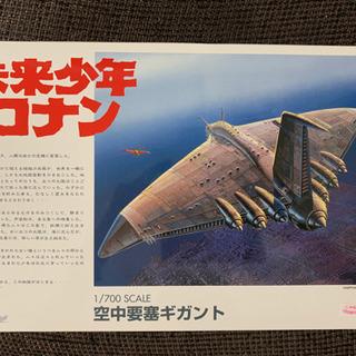 【未来少年コナン】1/700 空中要塞 ギガント プラモデル