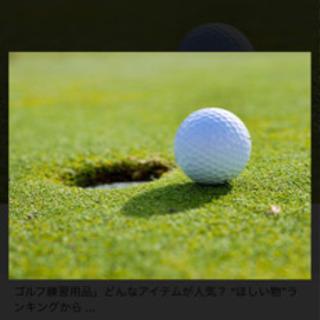 平日ゴルフやりましょう