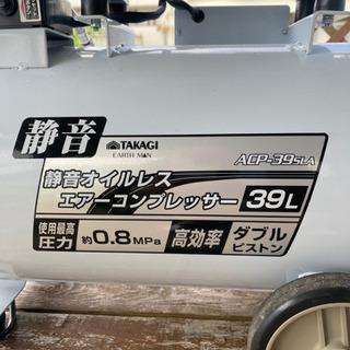 【ネット決済・配送可】高儀エアーコンプレッサー39L 美品 使用少ない