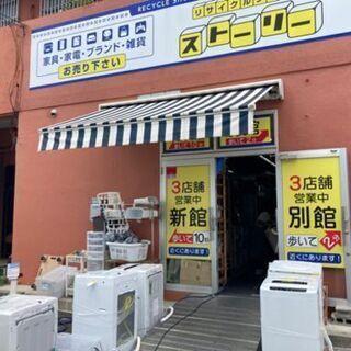 リサイクルショップ エアコン設置担当 給料25万円~