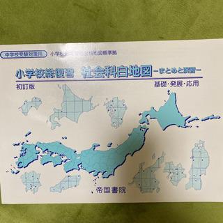 白地図まとめ