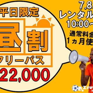 7・8月限定サマーキャンペーン!!『平昼レンタルフリーパス』発売...