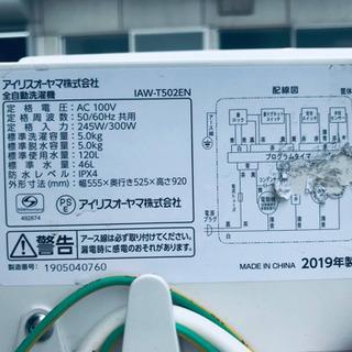 ✨2019年製✨1779番アイリスオーヤマ✨全自動洗濯機✨IAW-T502EN‼️ - 家電