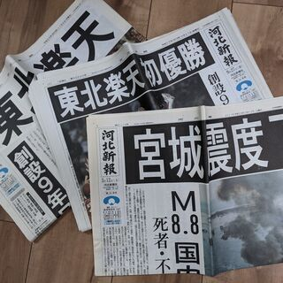 楽天優勝と震災翌日の河北新報(送料だけご負担)