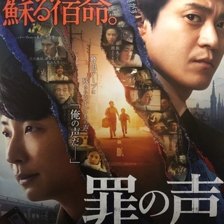 🎬星野源×小栗旬 罪の声 非売品 映画ポスター