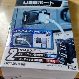 トヨタ車系 USBポート