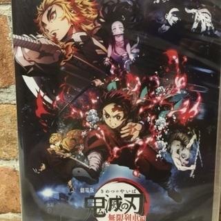 【ネット決済・配送可】鬼滅の刃 無限列車編 DVD 通常版 新品