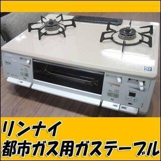 TS Rinnai/リンナイ ガステーブル 都市ガス用 KGM6...