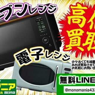 【モノマニア四日市】電子レンジ オーブンレンジ 買わせて下さい