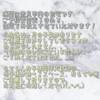 【奈良市内】占い鑑定&ヒーリング【女性限定】 - 奈良市