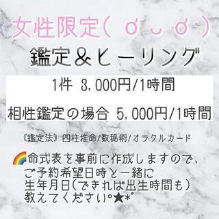 【奈良市内】占い鑑定&ヒーリング【女性限定】の画像
