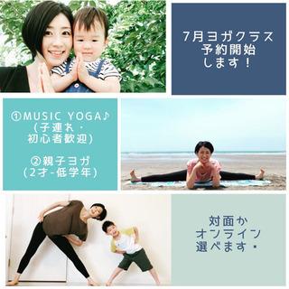 子連れokヨガ・親子ヨガ(対面&オンライン)🧘♀️ 割引8月末まで✨