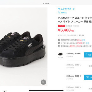 Puma 靴 黒