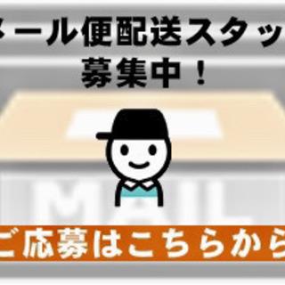 【小平市小川町エリア(一部)】メール便配達のお仕事しませんか?