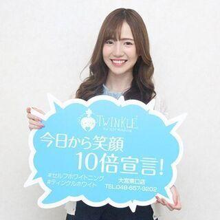 松山にNew Open🎉セルフホワイトニング♪専門店ティンクルホワイト✨リピート率98%❣️✨💙痛くない・しみない💙 − 愛媛県
