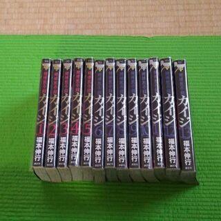 【お値下げ】賭博黙示録カイジ 1〜13巻