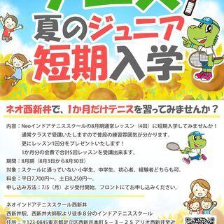 夏休み!テニスジュニア短期入学只今生徒受付中!!
