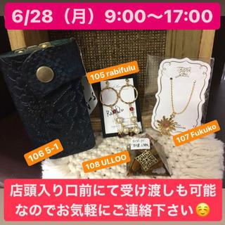 6/28(月)9:00〜17:00