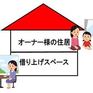 【東京23区限定】あなたの生活をもっと豊かに!ローン返済0円の家!